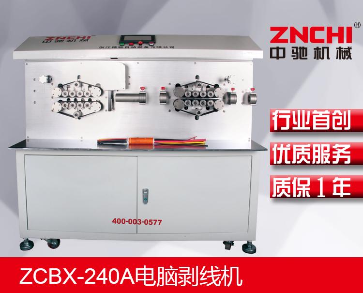 ZCBX-240A电脑剥线机