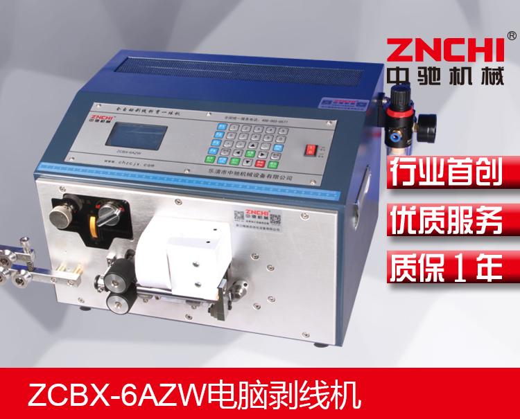 ZCBX-6AZW折弯剥线机