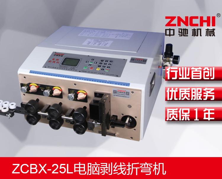 ZCBX-25L电脑剥线折弯机