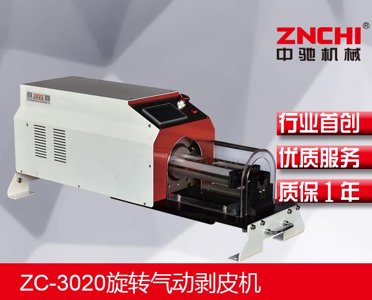 ZC-3020旋转气动剥皮机