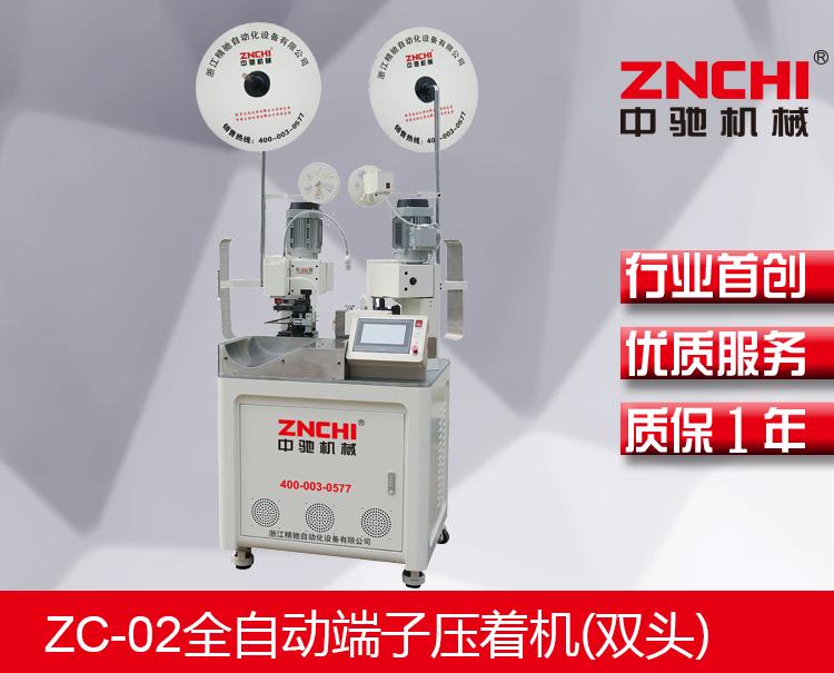 ZC-02全自动端子压着机(双头)