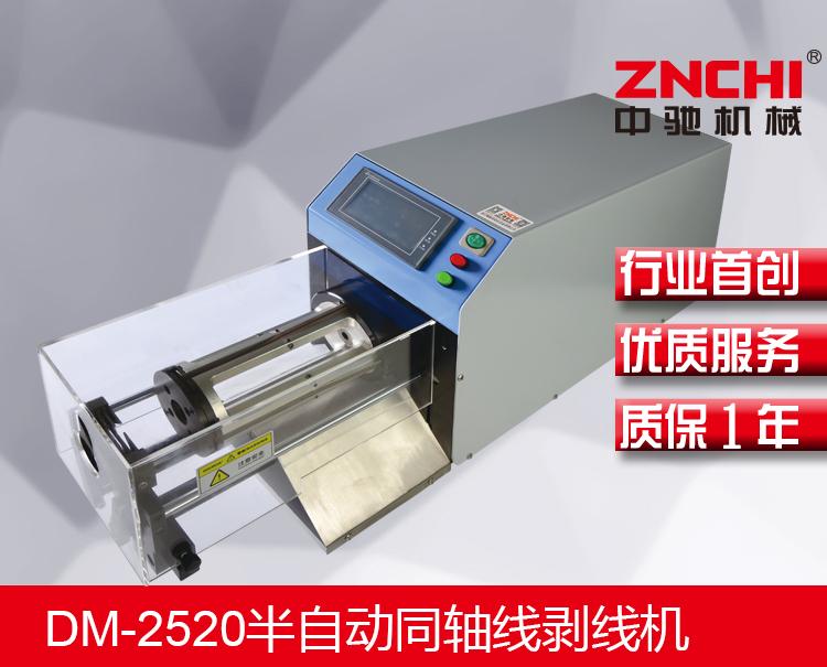 DM-2520半自动同轴线剥线机