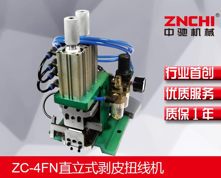 ZC-4FN直立式剥皮机