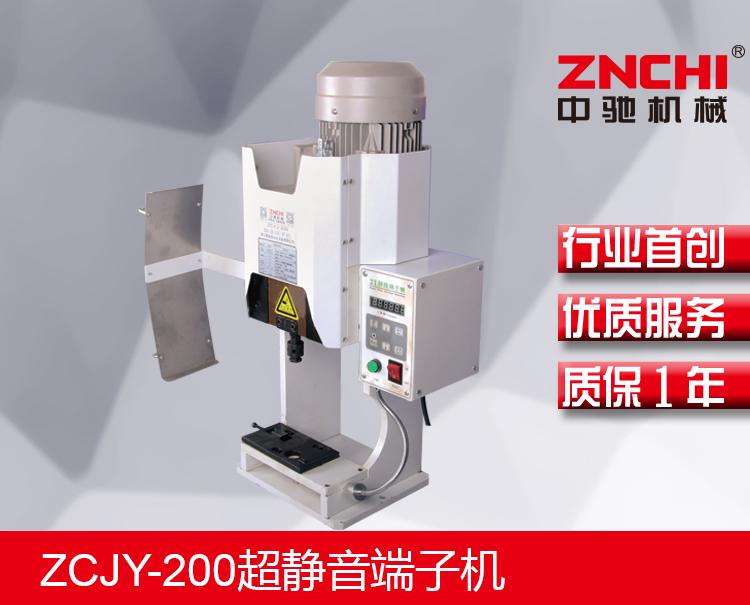ZCJY-200超静音端子机