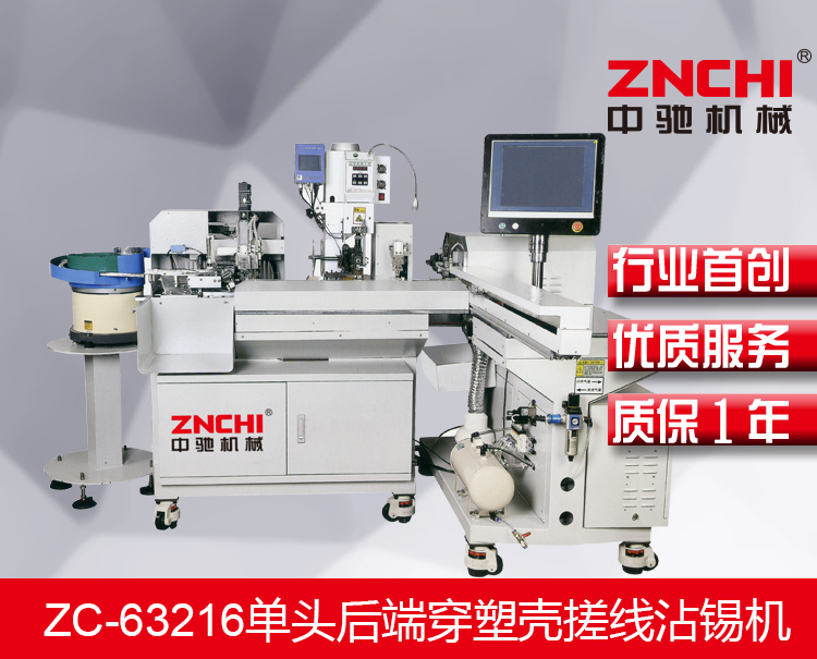 ZC-63216单头后端穿塑壳搓线沾锡机