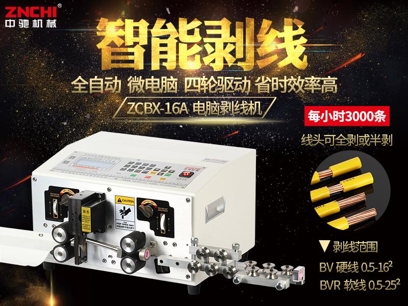ZCBX-16A电脑剥线机
