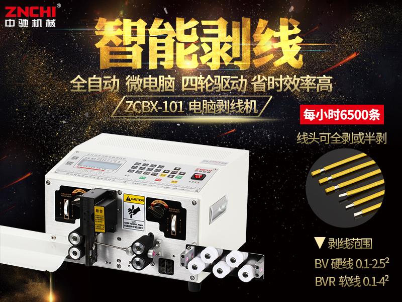 ZCBX-101电脑剥线机