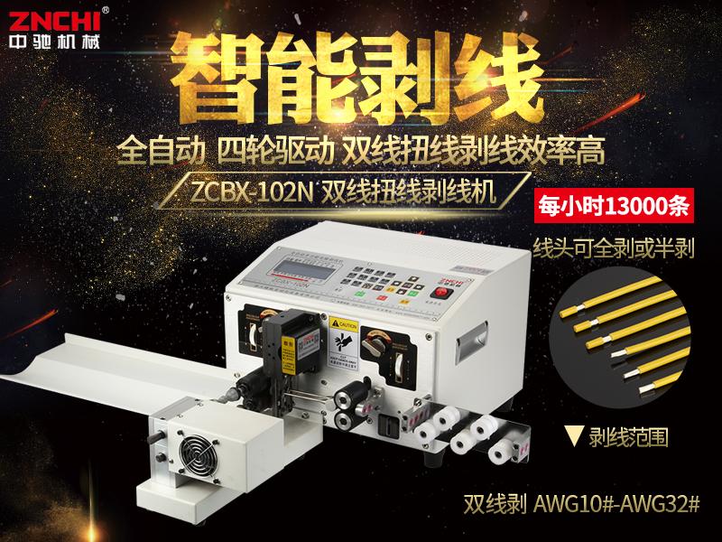 ZCBX-102N扭线剥线机