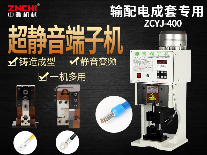 ZCJY-400超静音端子机