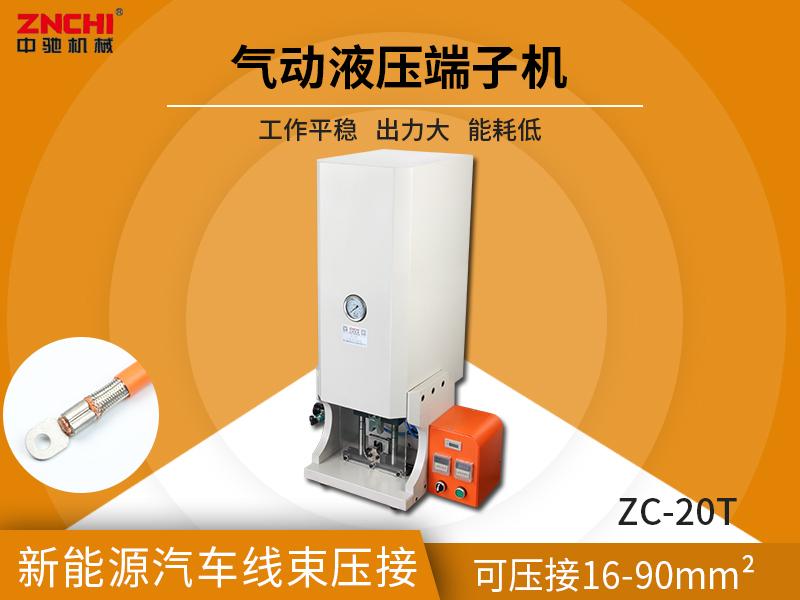 ZC-20T端子压接机