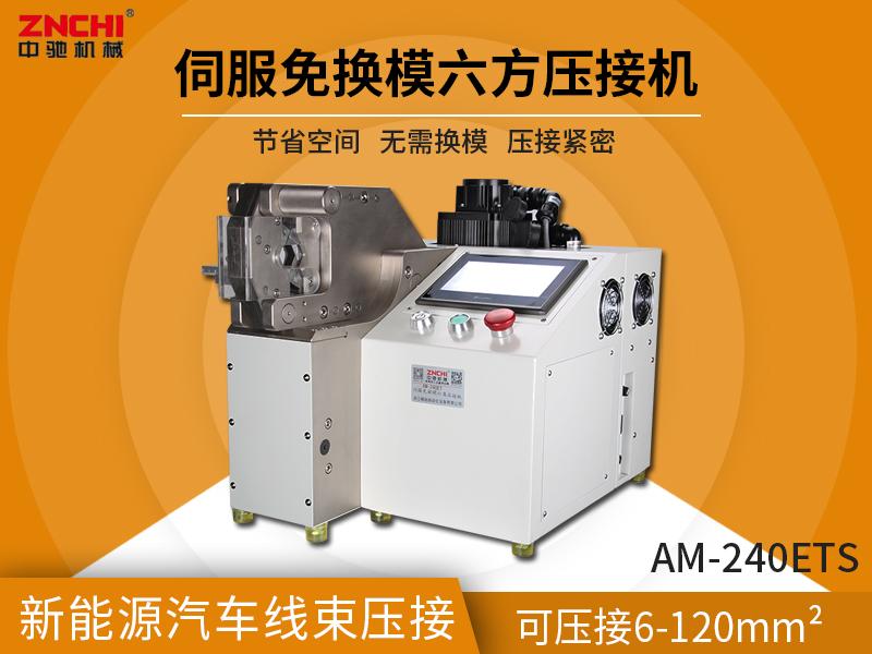 伺服免换模六角压接机AM-240ETS