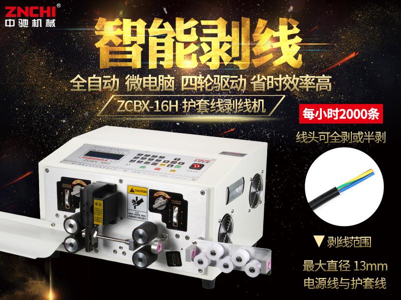 ZCBX-16H护套剥线机(提轮)