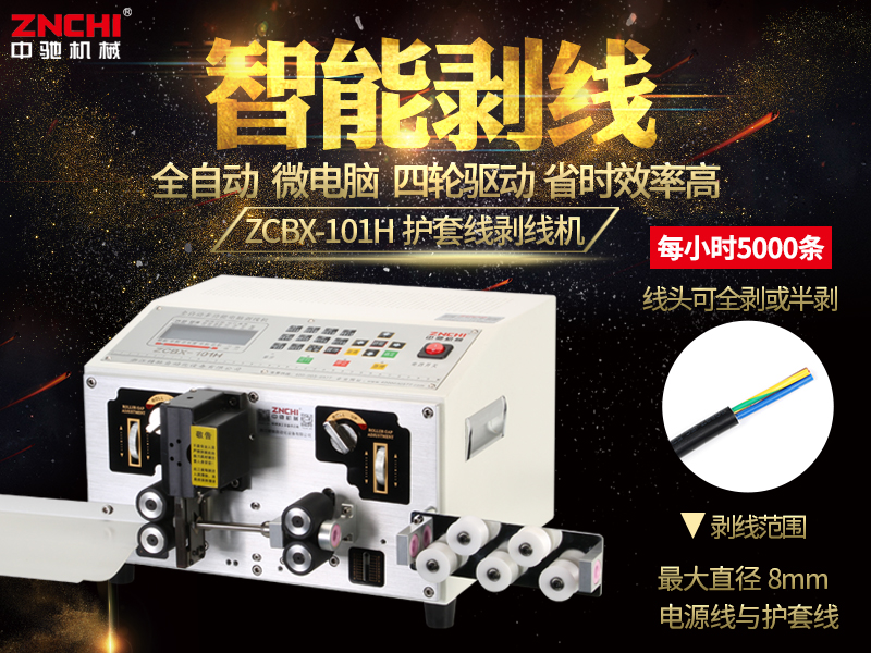ZCBX-101H圆护套剥线机(提轮)