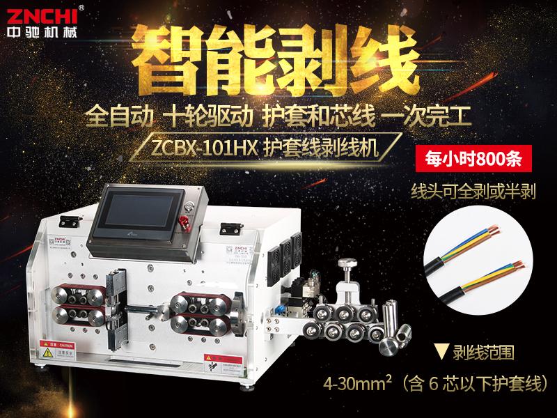 ZCBX-101HX电源线剥线机