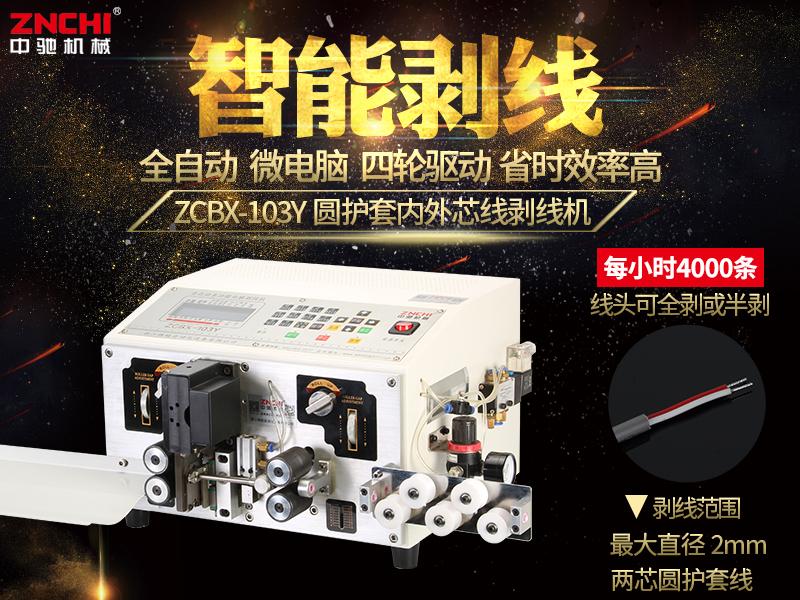 ZCBX-103Y圆护套芯线剥线机 (两芯)