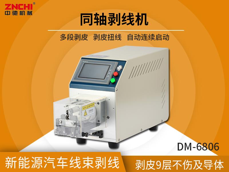 DM-6806半自动同轴线剥线机