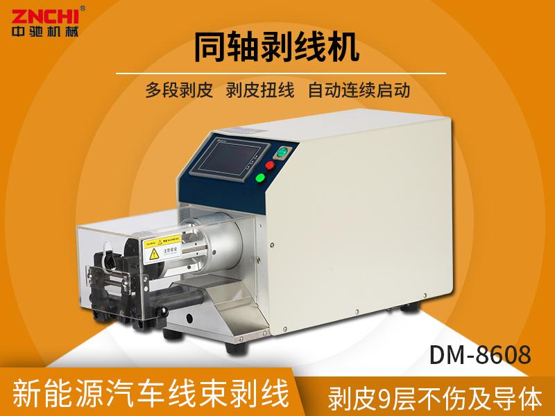 DM-8608半自动同轴线剥线机