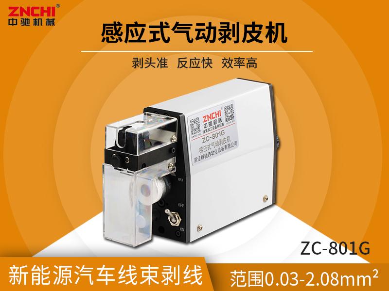ZC-801G感应式气动剥皮机