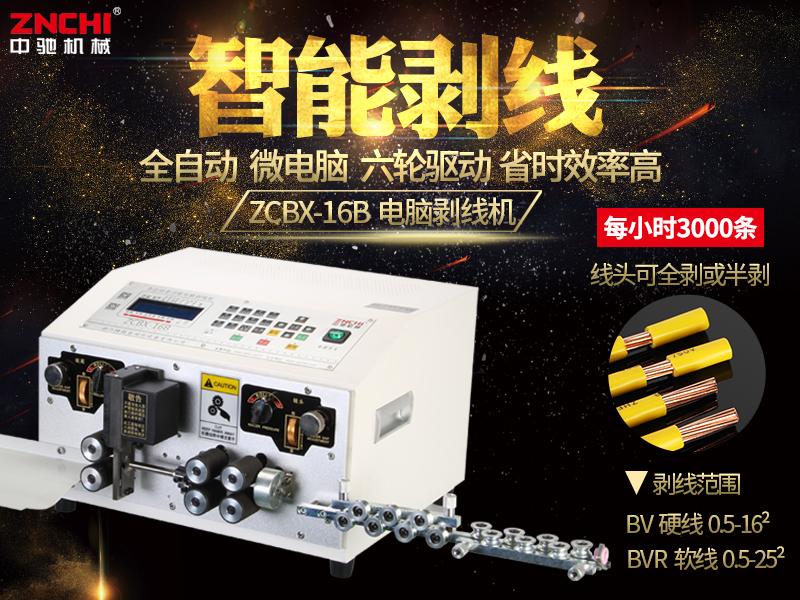 ZCBX-16B全自动剥线机