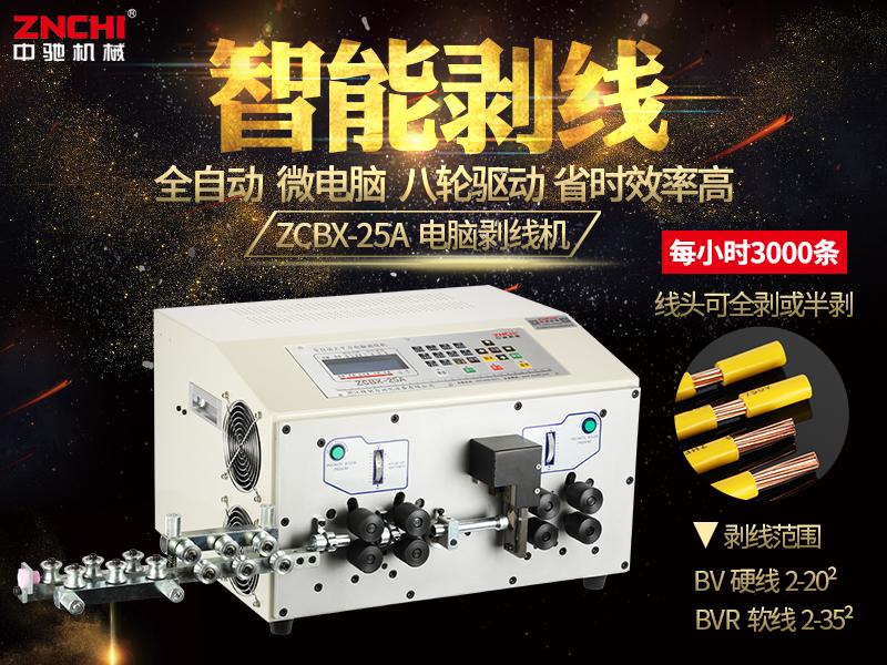 ZCBX-25A电脑剥线机
