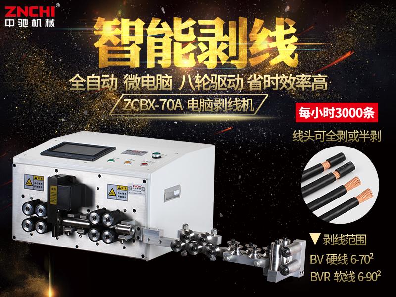 ZCBX-70A电脑剥线机