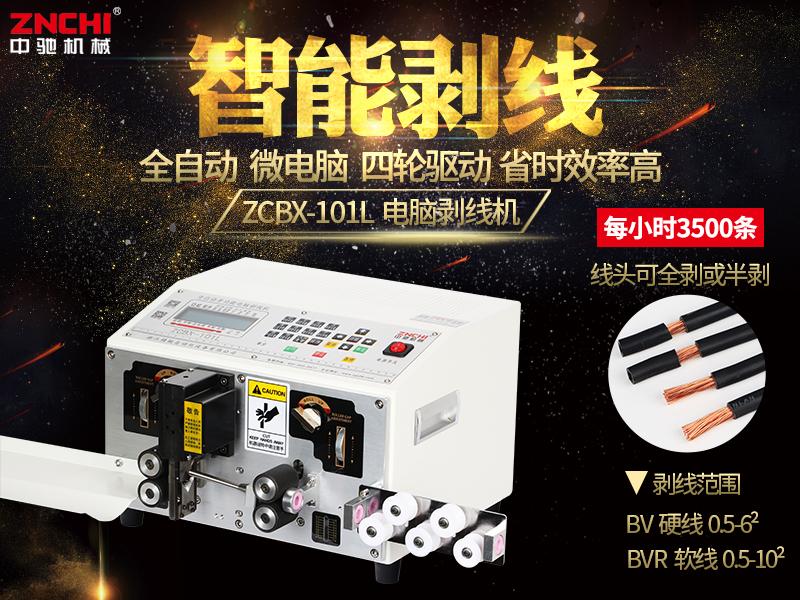 ZCBX-101L电脑剥线机
