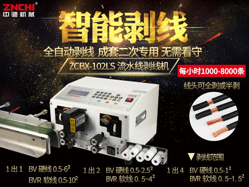 ZCBX-102LS流水线剥线机