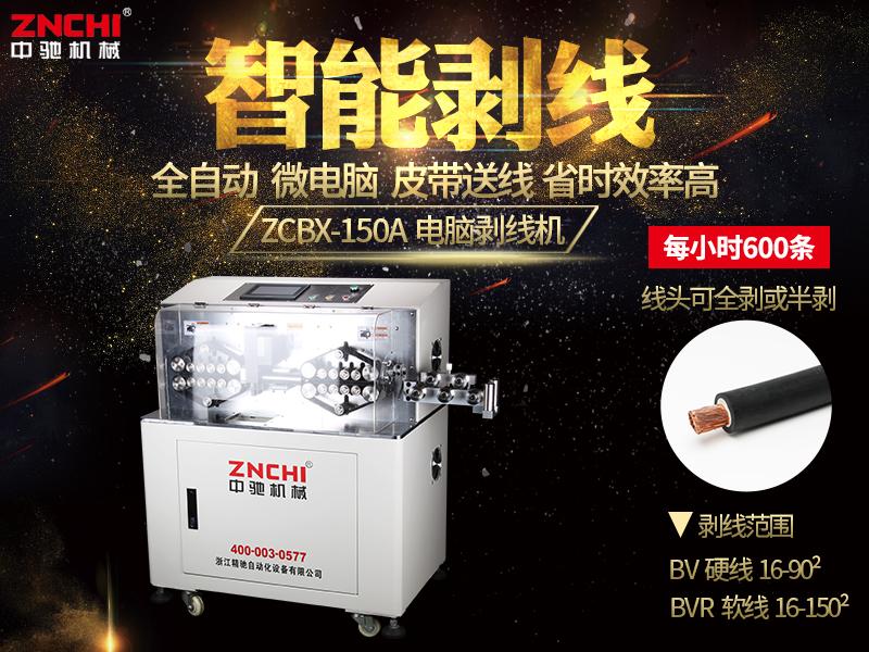 ZCBX-150A自动剥线机