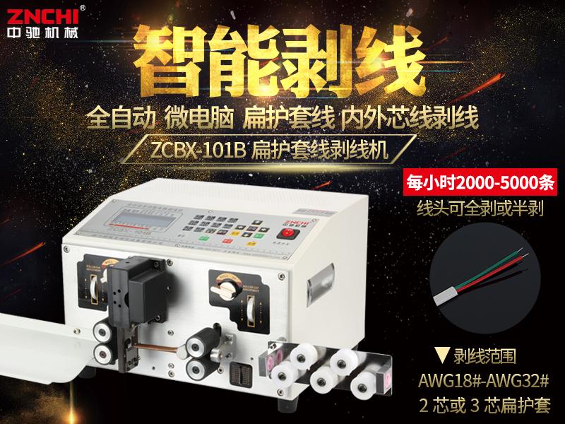 ZCBX-101B扁护套剥线机(提轮)