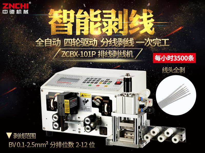 ZCBX-101P排线分线剥线机