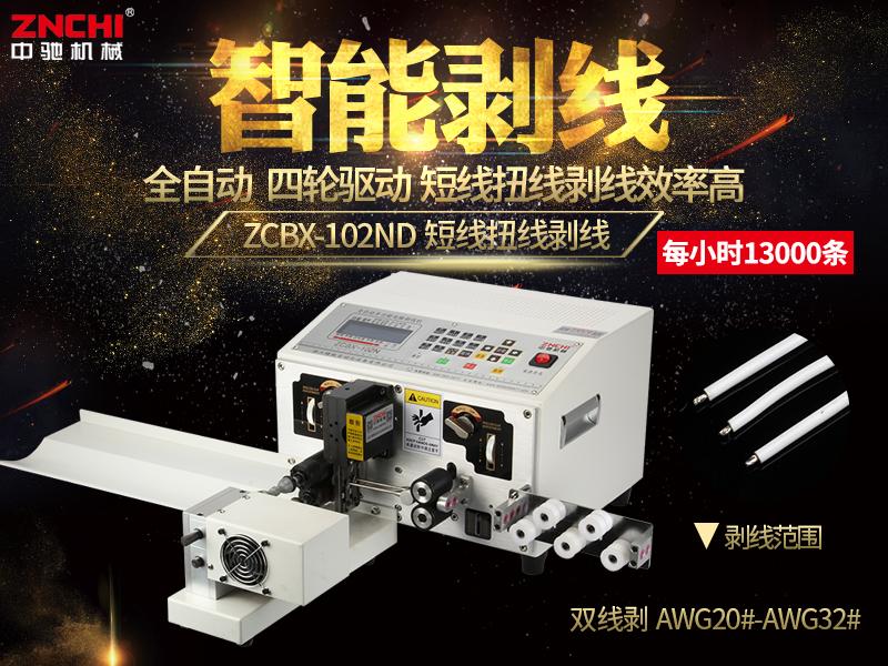ZCBX-102ND扭线短线剥线机