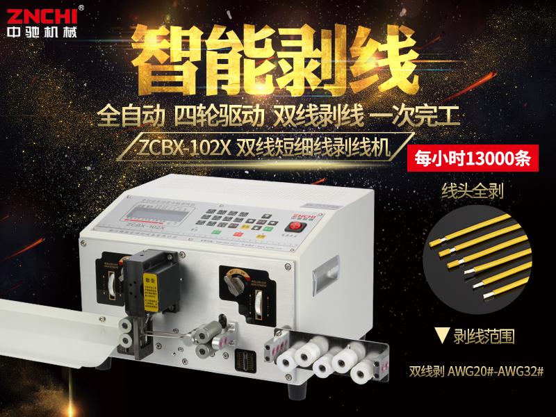 ZCBX-102X短细线电脑剥线机