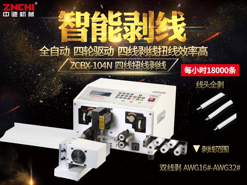 ZCBX-104N电脑剥线机