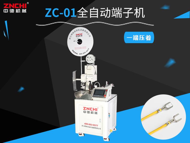 全自动端子机ZC-01