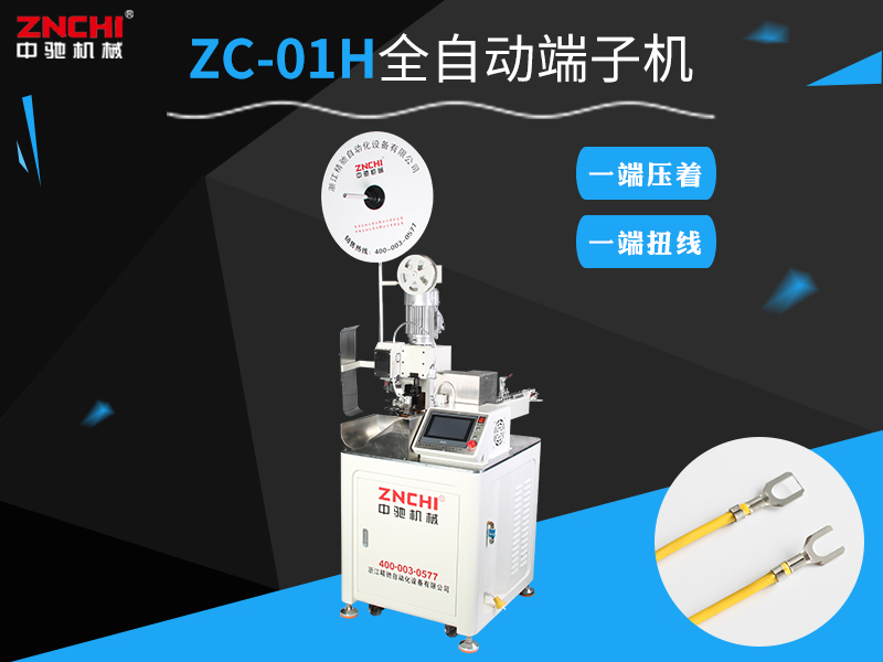 全自动端子机ZC-01H