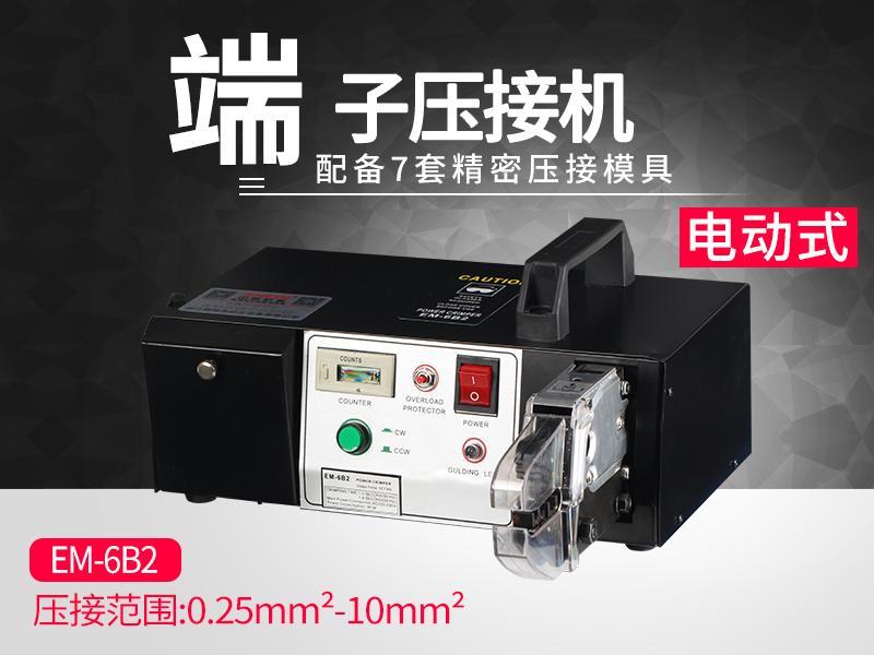 EM-6B2电动式端子压接机