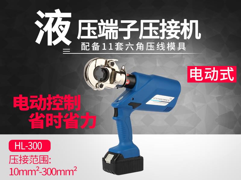 HL-300充电式液压工具10-300MM2