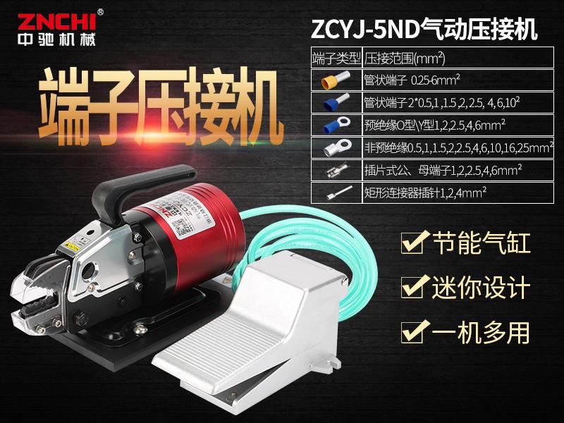 ZCYJ-5ND气动式端子压接机