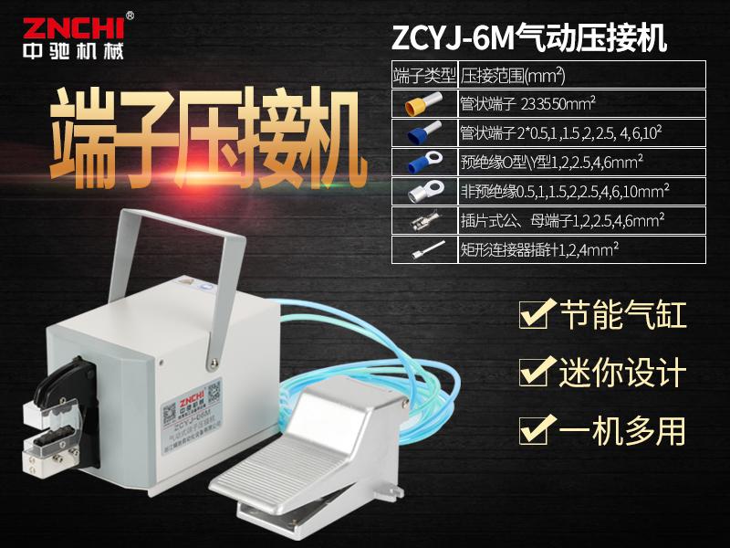 ZCYJ-06M气动式端子压接机