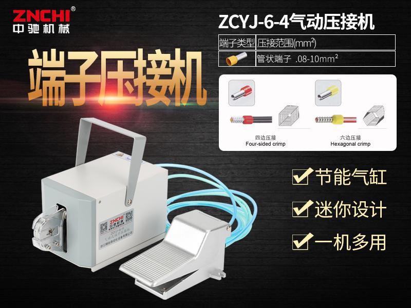 ZCYJ-6-4气动式端子压接机