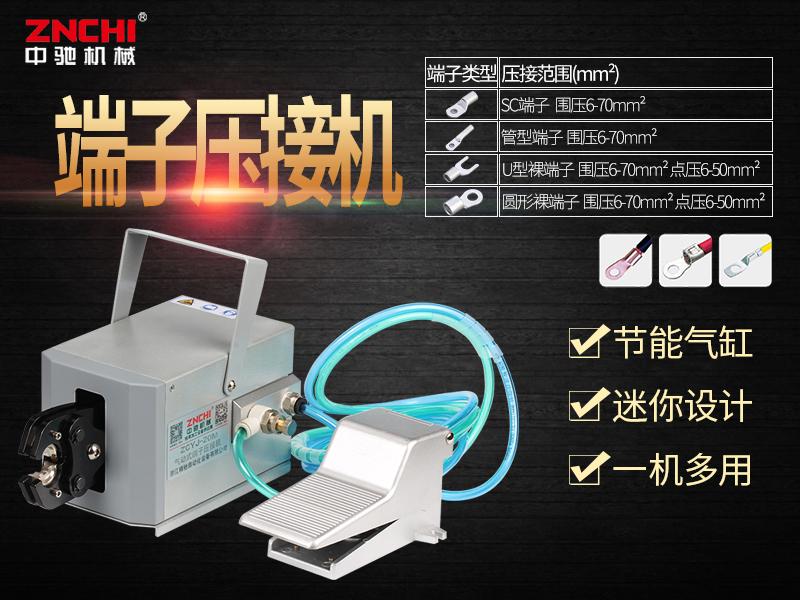 ZCYJ-50L气动式端子压接机