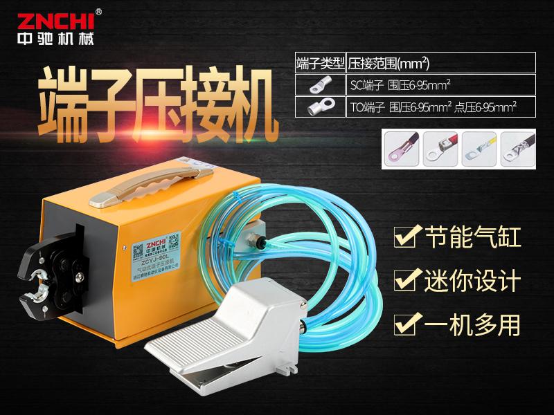 ZCYJ-90L气动式端子压接机