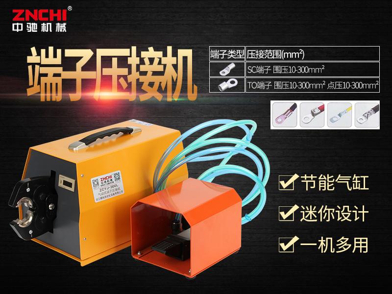 ZCYJ-300L气动式端子压接机