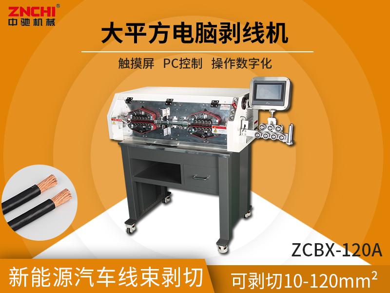 全自动电脑剥线机ZCBX-120A